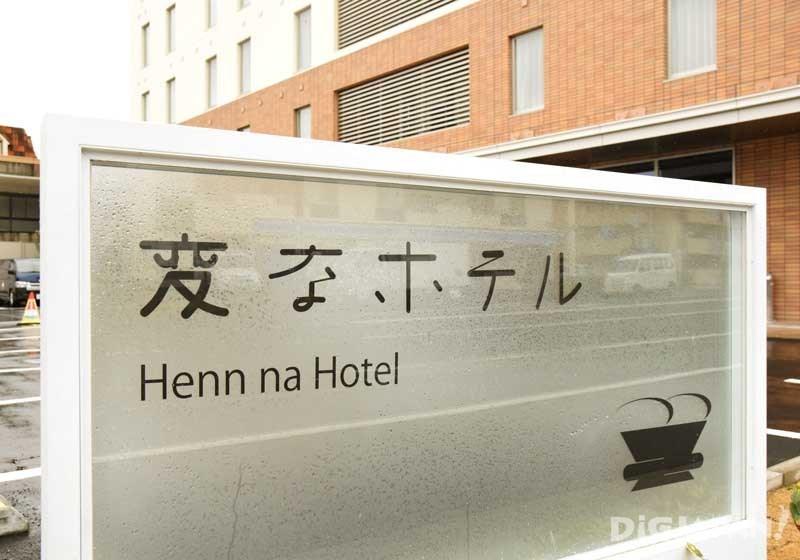 奇怪酒店招牌