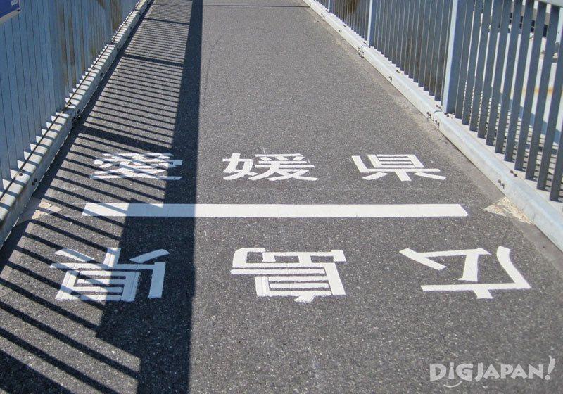 多々羅大橋_県境