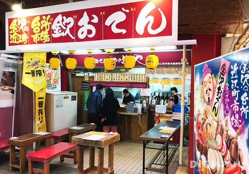 카나자와 오뎅 가게의 간판
