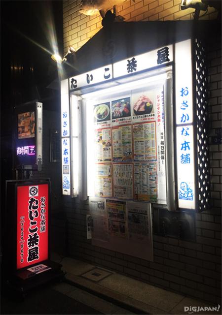 TAIKO茶屋店門口