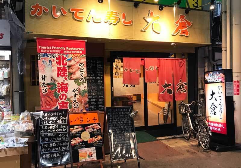 ร้านซูชิ Okura ที่ได้รับความนิยมจากคนในตลาด