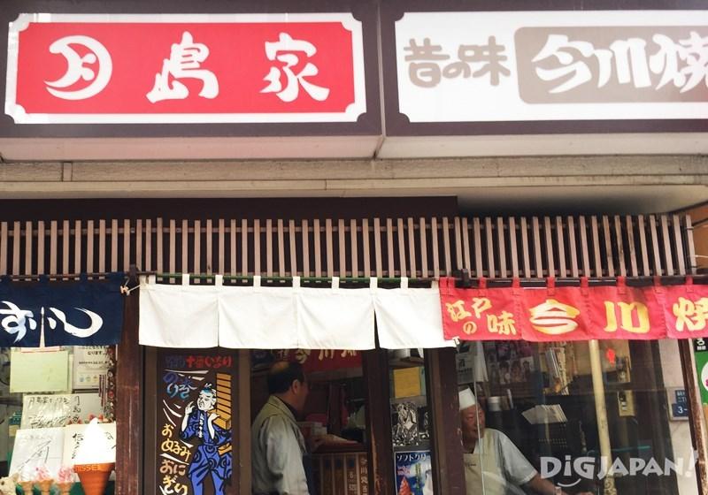 อิมากาวะยากิ ร้านสึคิชิมะยะ1