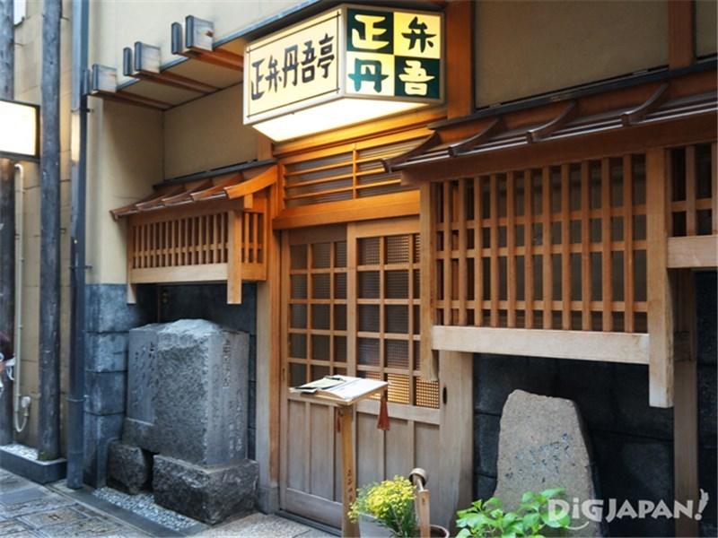 日本料理店正弁丹吾亭