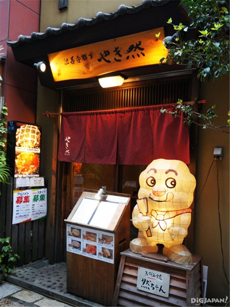 大阪燒名店やき然(Yakizen)