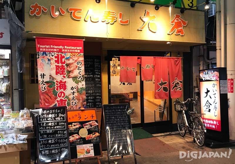 시장 내의 인기 회전초밥집 '오오쿠라(大倉)