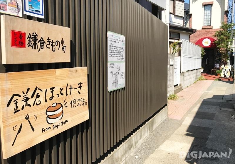 鎌倉ほっとけーき巷內