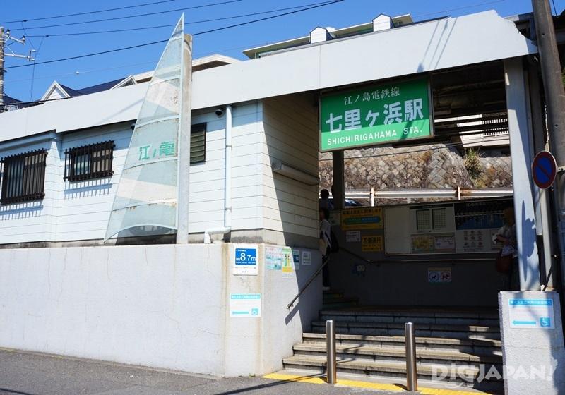 七里之浜车站