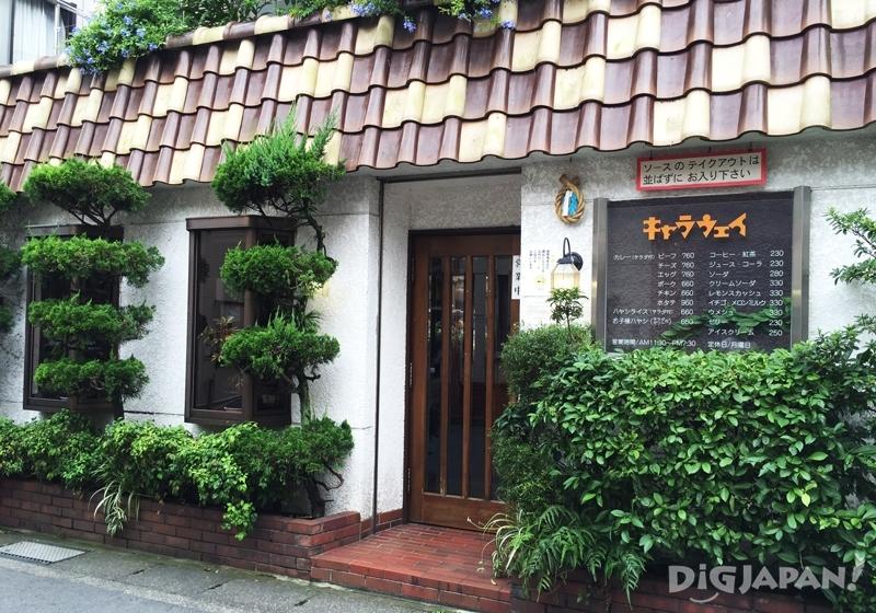 キャラウェイ(Kyarawei)咖哩店