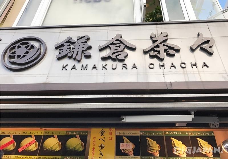 鎌倉茶々門牌