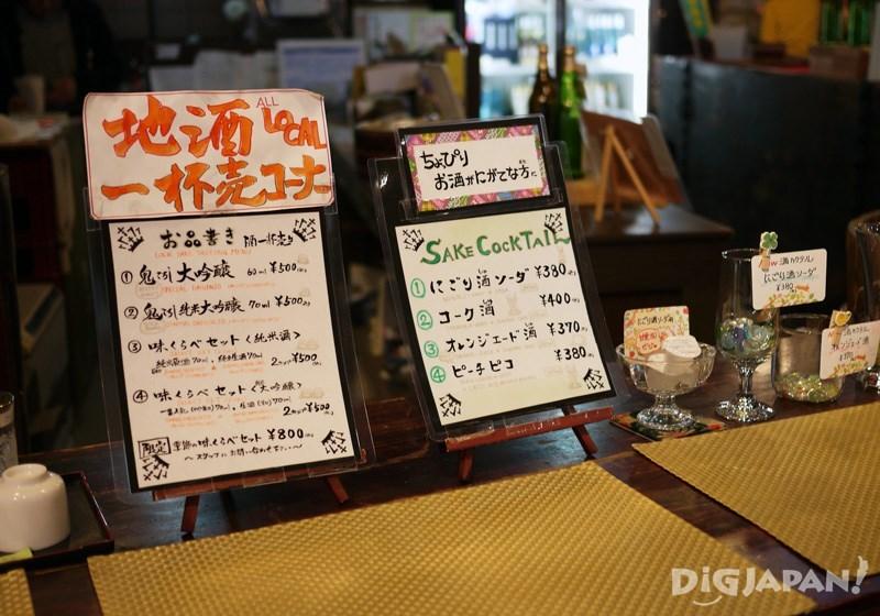 Local sake and sake cocktails