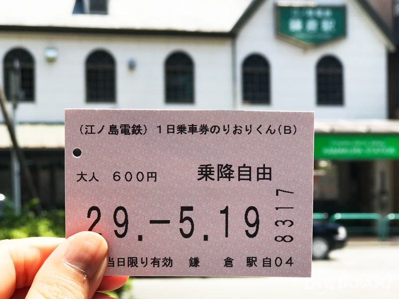 Enoshima Electric Railway one-day ticket2