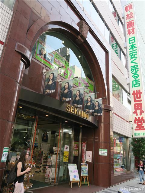 新宿駅からすぐの世界堂