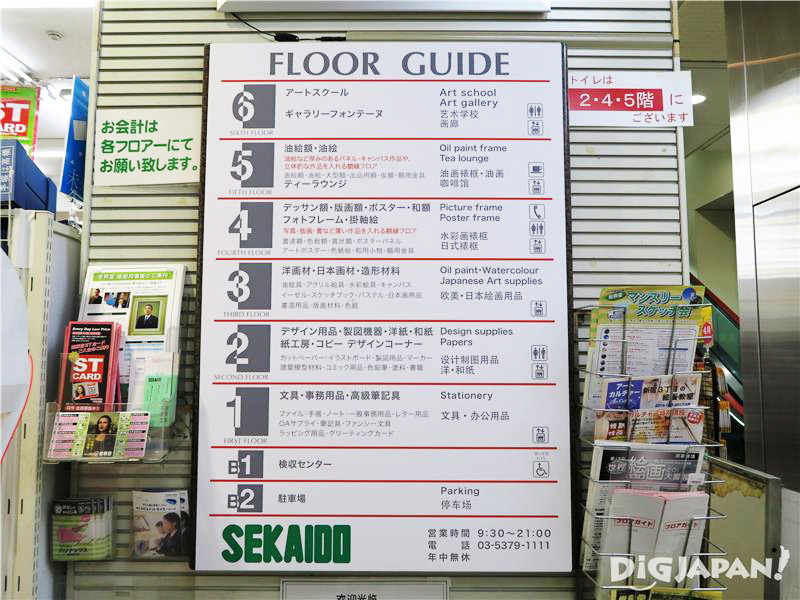 They have an English floor guide