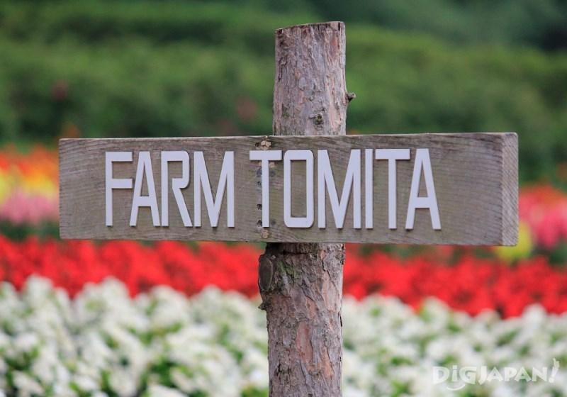 富田農場的看板