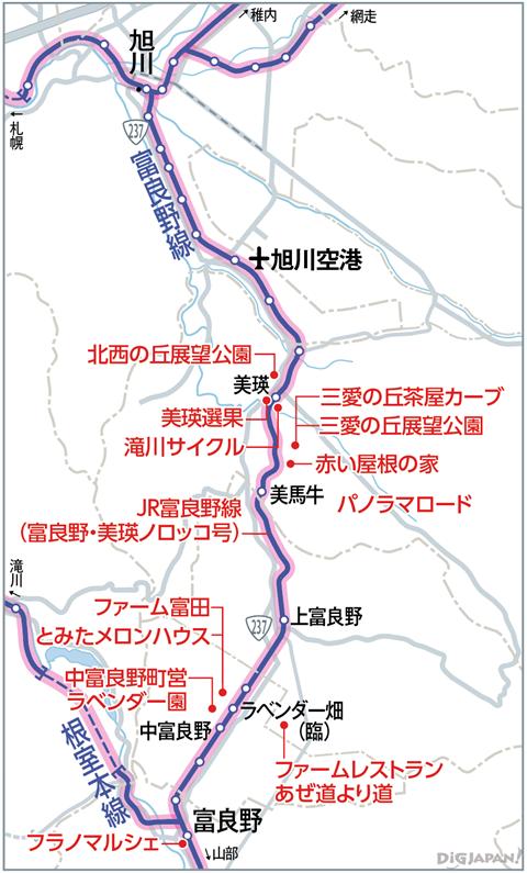 富良野・美瑛ノロッコ号周遊モデルコースMAP