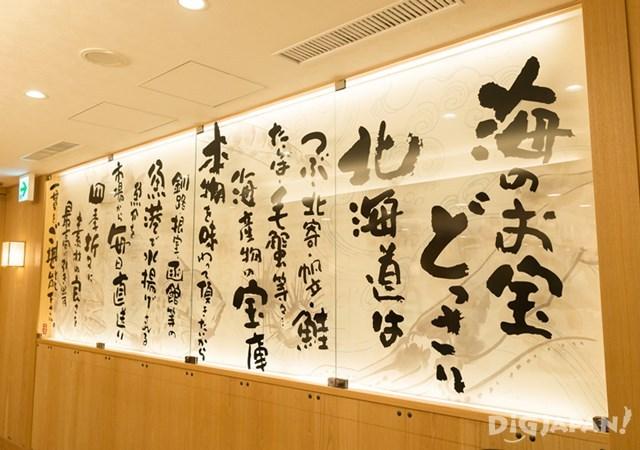 在東京也可吃到北海道系迴轉壽司