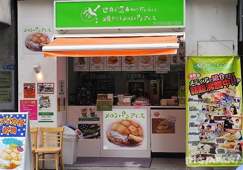 世界第2美味的現做菠蘿包冰淇淋