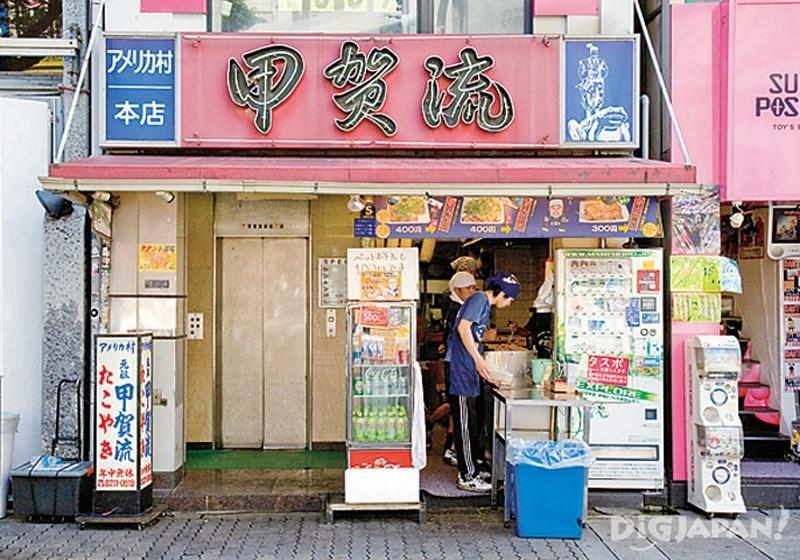 たこ焼き「甲賀流本店」