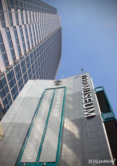 东京都写真美术馆
