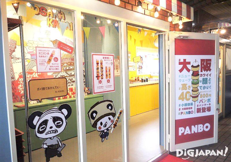 话题店PANBO