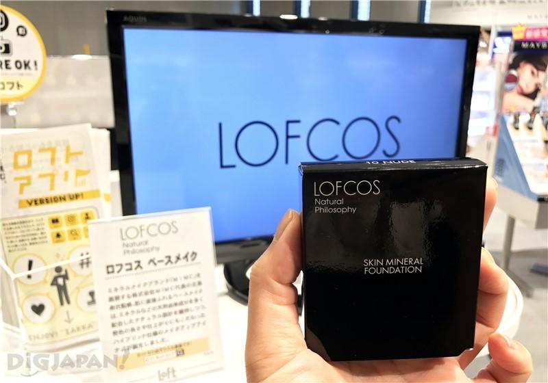 LOFT原創彩妝品牌LOFCOS粉餅