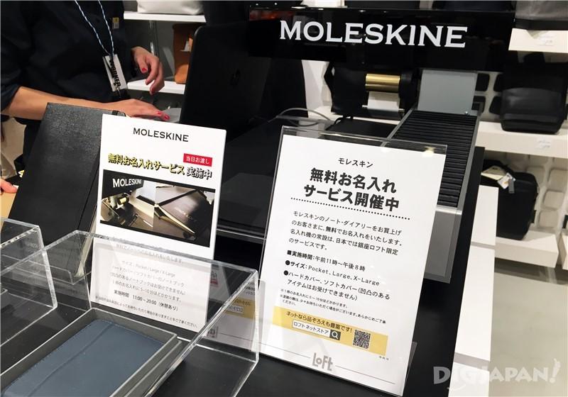 手帳品牌MOLESKINE