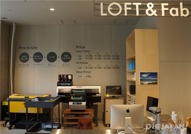 LOFT&Fab(數位加工房)