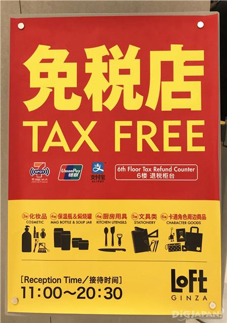 海外游客凡消费满5000日元以上可办理退税