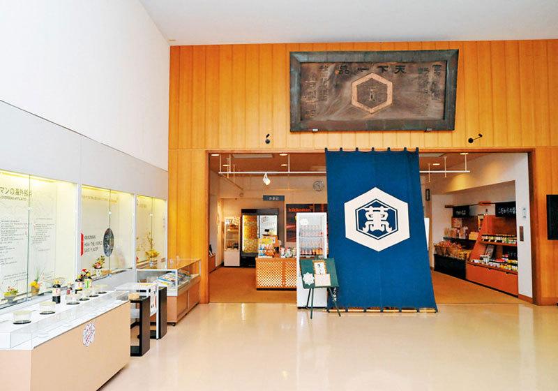 พิพิธภัณฑ์ซอสโชยุ คิคโคแมน2