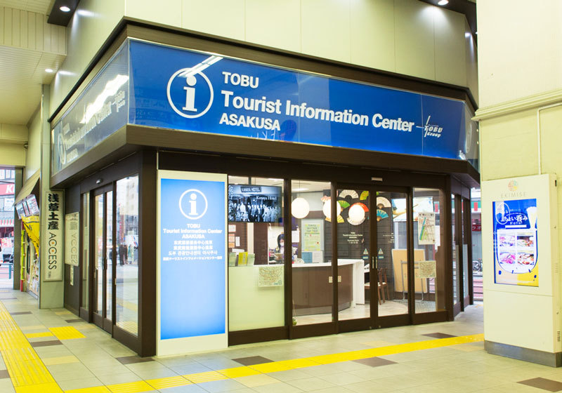 東武淺草站的東武旅遊服務中心淺草