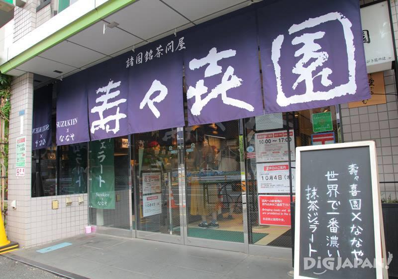 壽壽喜園×Nanaya抹茶冰合作店鋪門口