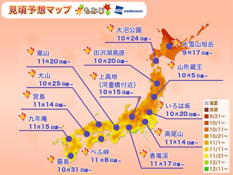 日本全国の紅葉:もみじの名所別見頃予想