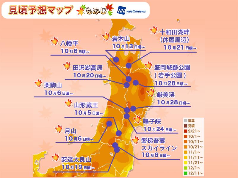 紅葉人気エリア:東北の見頃予想(もみじ)