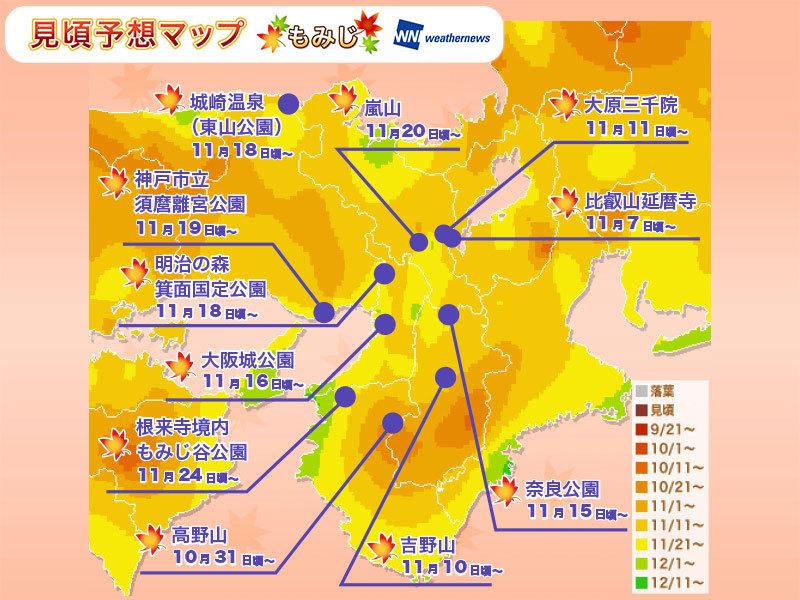 紅葉人気エリア:関西 の見頃予想(もみじ)