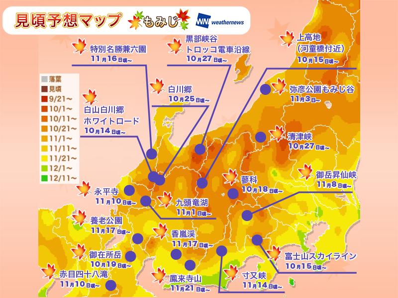 紅葉人気エリア:中部・北陸 の見頃予想(もみじ)