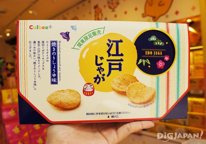 關東限定 江戶風味洋芋片