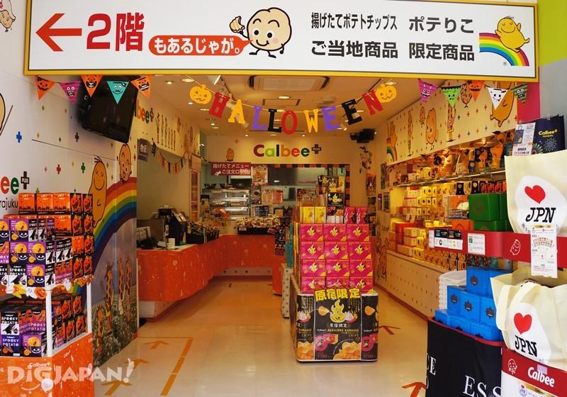 1樓限定商品區與現炸薯條點餐區