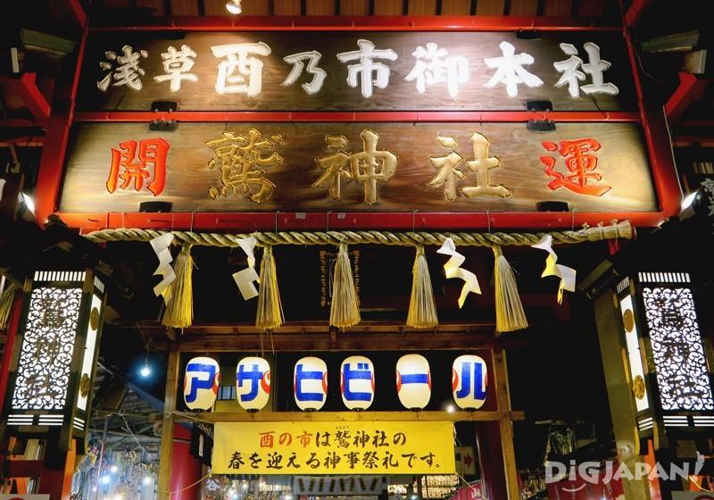 浅草鹫神社