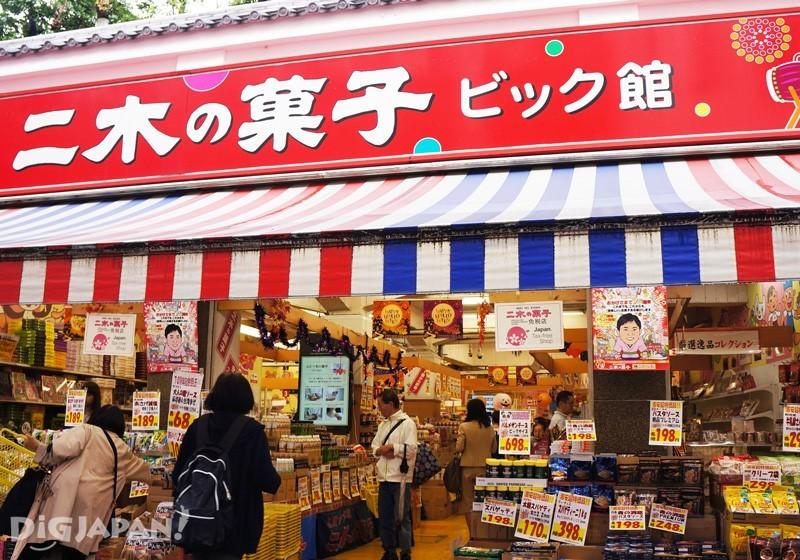 二木の菓子ビック館