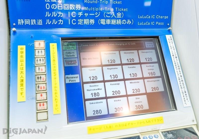 新静冈车站的自动售票机