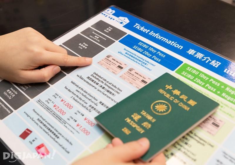 SEIBU 1Day Pass是針對外國觀光客發售的優惠票券,購買時需出示護照