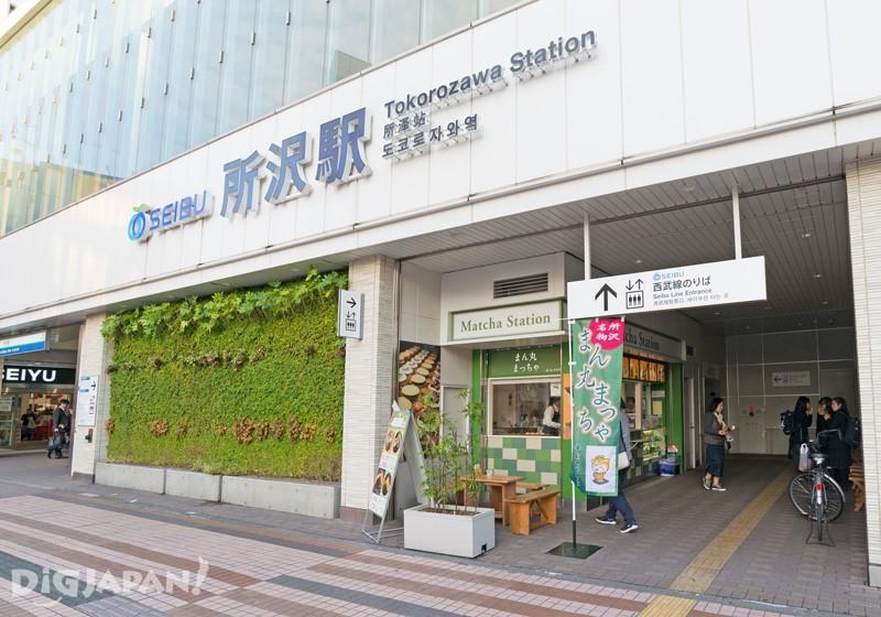 สถานี Tokorozawa