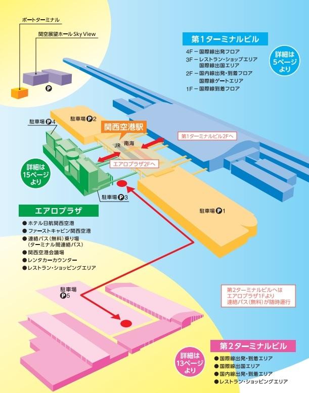 関西国際空港全体マップ