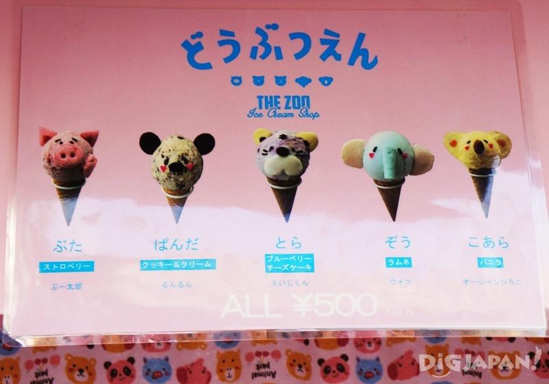 动物园价目表统一,每样都是500日元