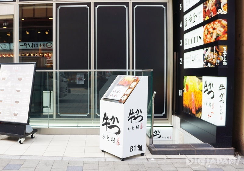 牛かつもと村歌舞伎町店1樓入口1