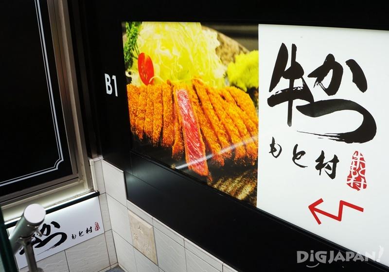 牛かつもと村歌舞伎町店1樓入口2
