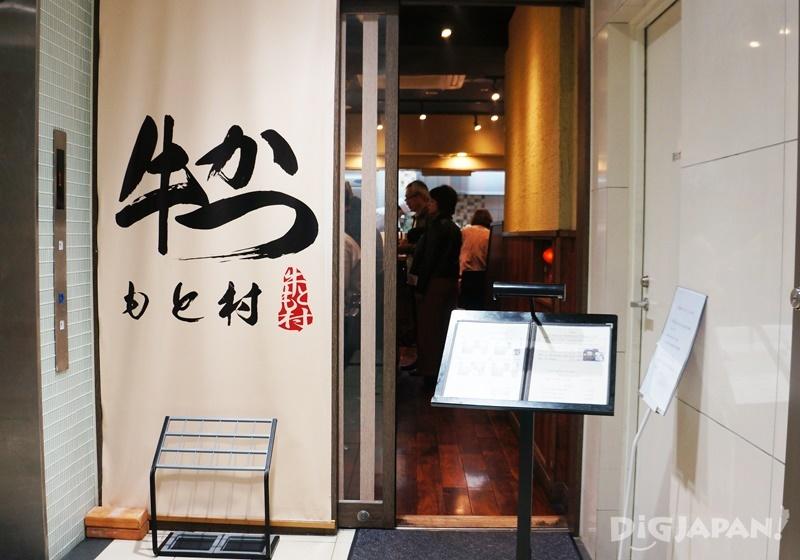 牛かつもと村歌舞伎町店B1入口