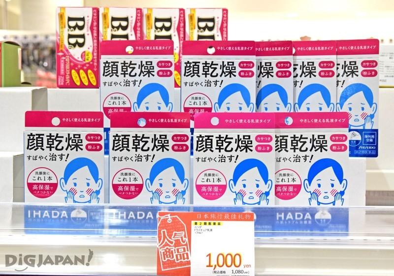 IHADA Dry Cure乳液