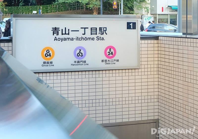 도쿄 메트로 아오야마잇초메역의 1번 출구