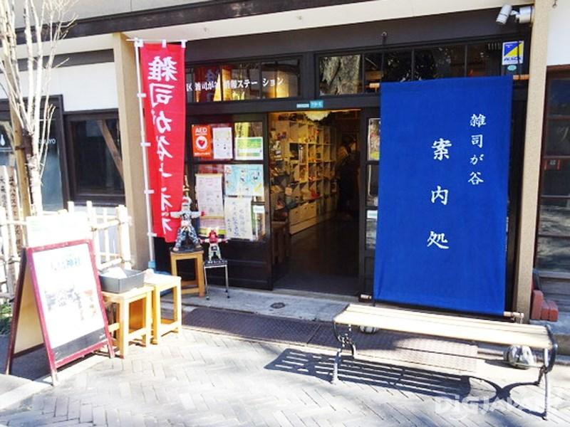 the Zoshigaya tourist information center